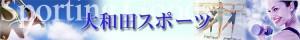 大和田スポーツ
