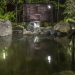 天然温泉 ゆの蔵